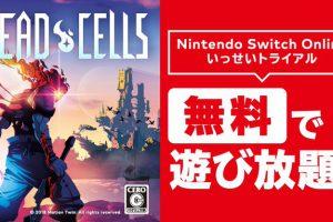 4 18 300x200 - 『Dead Cells』が無料で遊び放題! Nintendo Switch Online「いっせいトライアル」開催