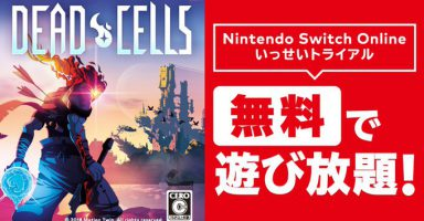 4 18 384x200 - 『Dead Cells』が無料で遊び放題! Nintendo Switch Online「いっせいトライアル」開催