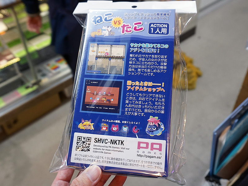 4 7 - スーパーファミコン用ソフトの新作ゲームが発売!