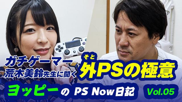 5 1 - 有名YouTuberヨシダヨシオ「PS4?使い物にならない」