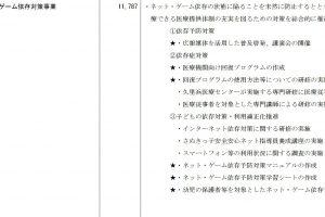 5 10 300x200 - 「ネットやゲームで前頭前野機能が低下した人がフリーター・ニートになる」香川県議