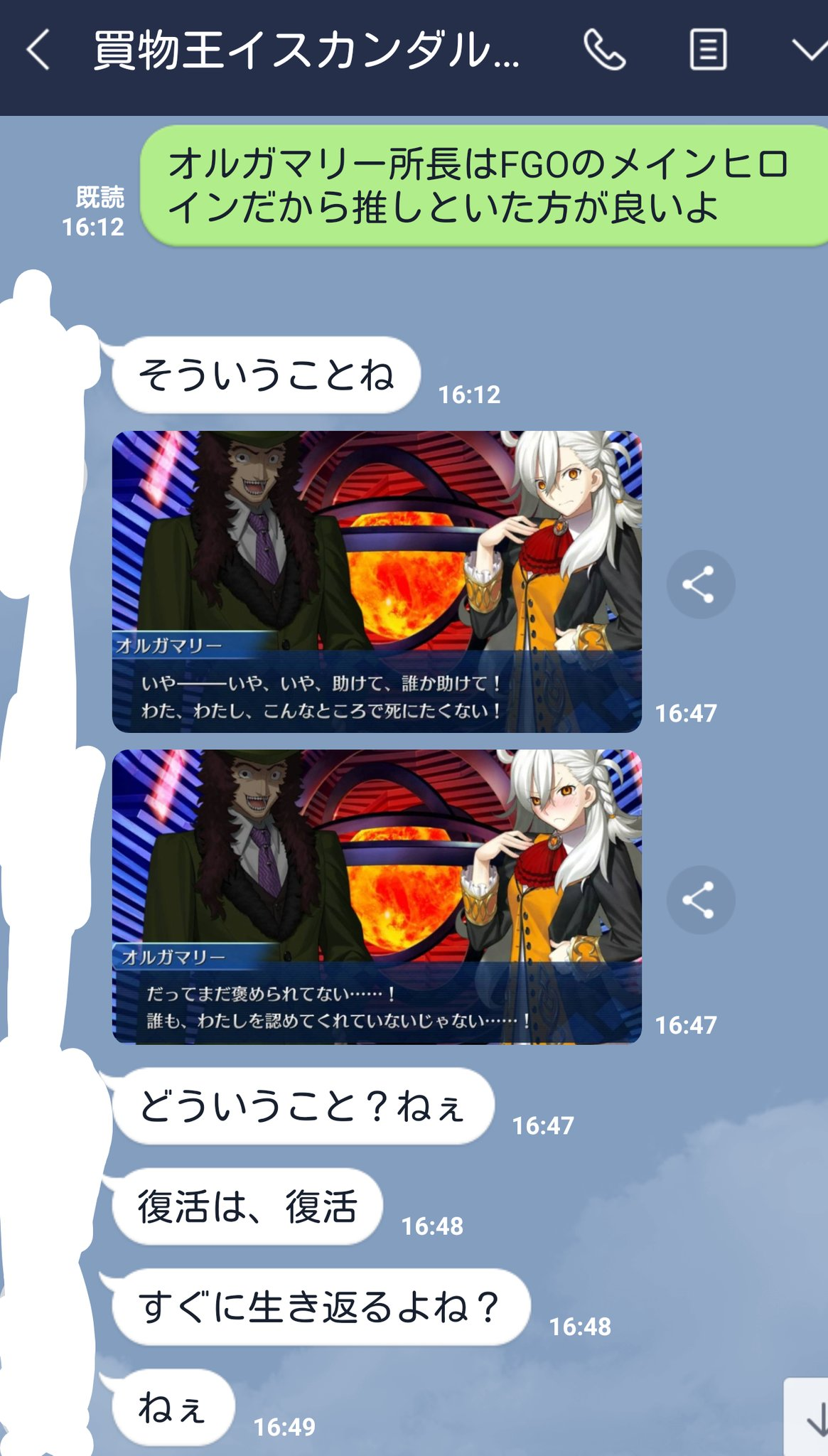 51DvFkM - 【悲報】イキり鯖太郎「母にFGO勧めた結果をご査収ください」→4.3万いいね