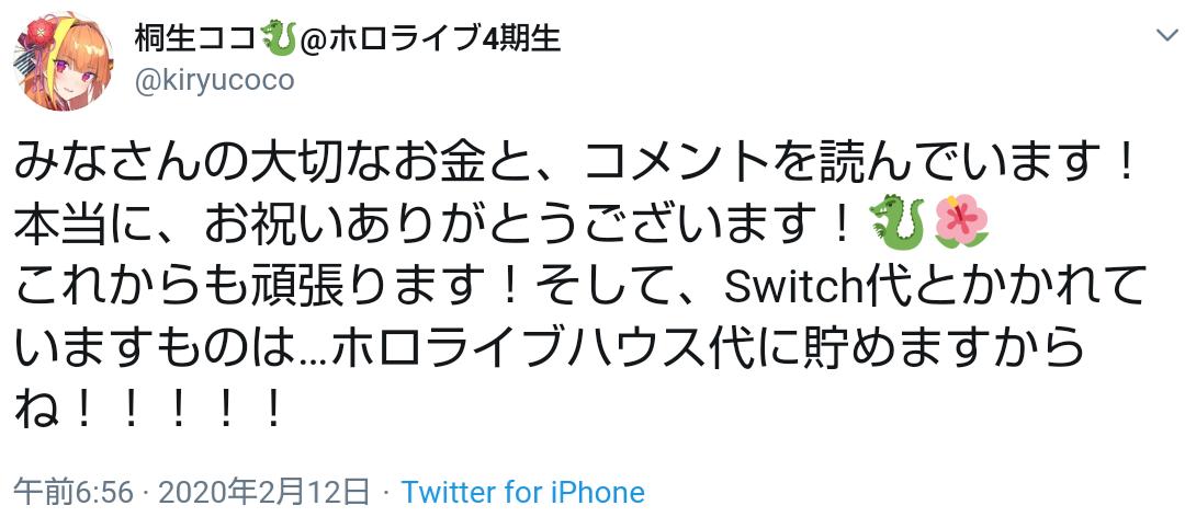 56ANs3P - VTuber桐生ココ、スパチャ解禁で視聴者からSwitch代を貰うも買わないと宣言 「Switch代」がトレンド入り