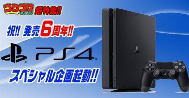 6 10 384x200 - コロコロが「PS4が歩んだ6年間」を超特集!!