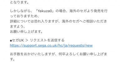 7sxEYQ5 384x200 - 【内部抗争】国内Xbox版Yakuza(龍が如く)の販売は、セガではなく海外SEGA