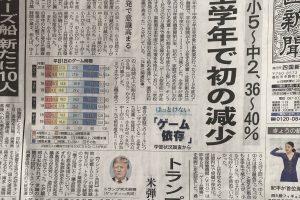 9D5jKEa 300x200 - 【悲報】香川県のゲーム制限、早くも成果が出てしまう