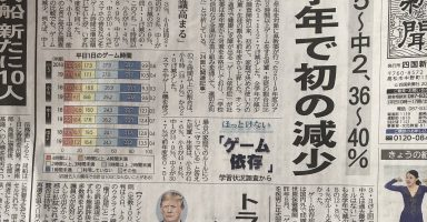 9D5jKEa 384x200 - 【悲報】香川県のゲーム制限、早くも成果が出てしまう