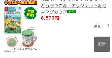 AveLr9H 384x200 - 【悲報】今日予約開始の『あつまれ どうぶつの森』、GEOオンラインで既に予約終了
