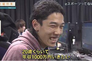 BKcWERd 300x200 - プロゲーマー見習い「20歳くらいで年収1千万いきたい」