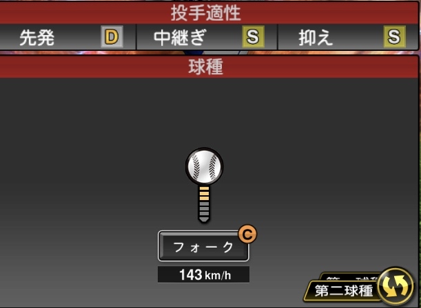 BVxvoN1 - プロスピAの投手の球種とポジション適正で誰かを当てるスレ