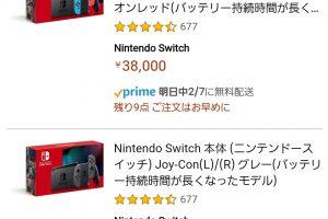 D3g38qa 300x200 - 【悲報】Nintendo Switchさん、すでに深刻な品薄に。通販ほぼ品切れ状態