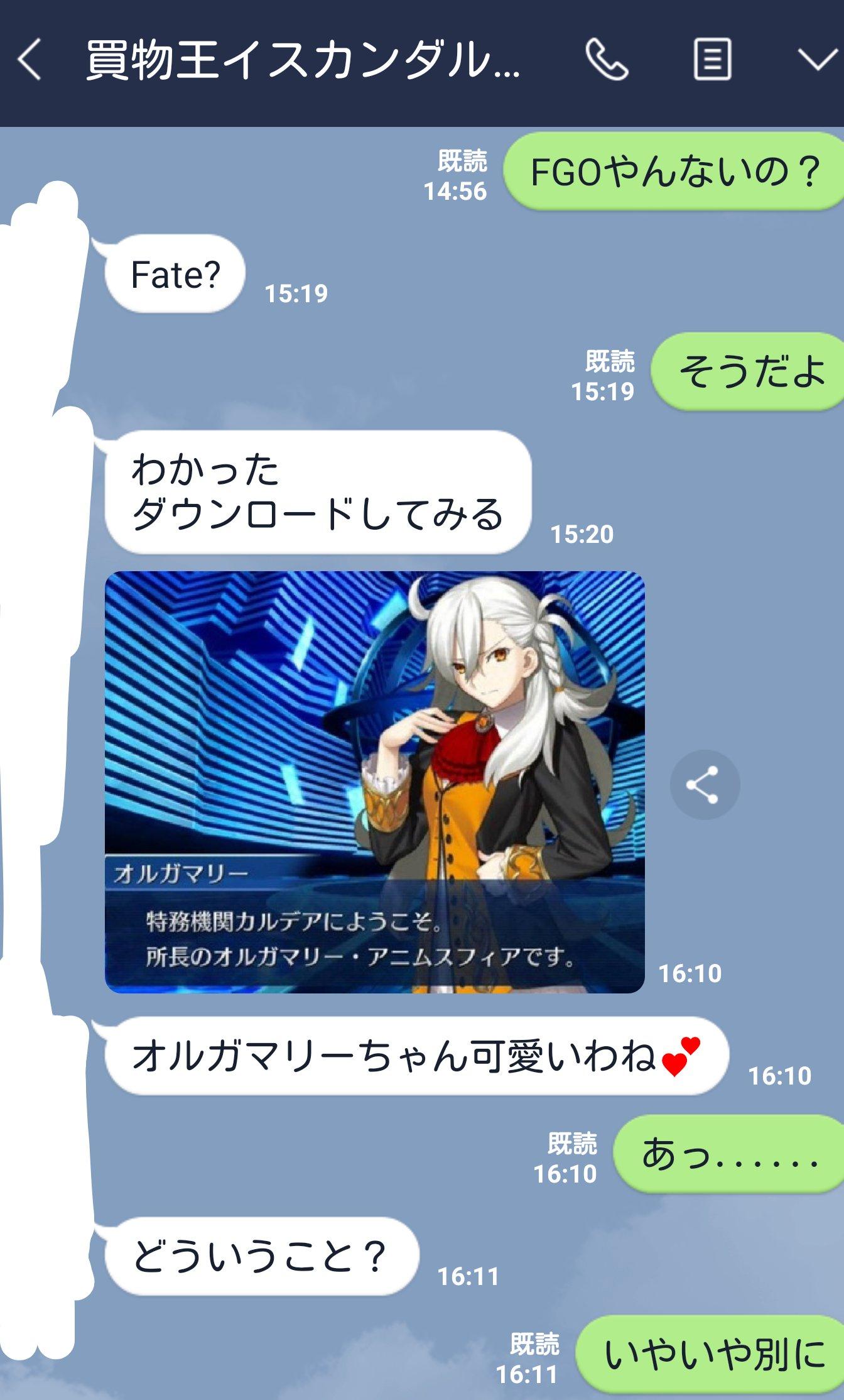 DRQ2TYV - 【悲報】イキり鯖太郎「母にFGO勧めた結果をご査収ください」→4.3万いいね