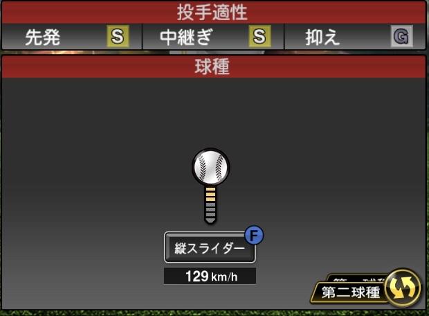 INBGTPb - プロスピAの投手の球種とポジション適正で誰かを当てるスレ