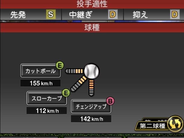 NY9b73R - プロスピAの投手の球種とポジション適正で誰かを当てるスレ