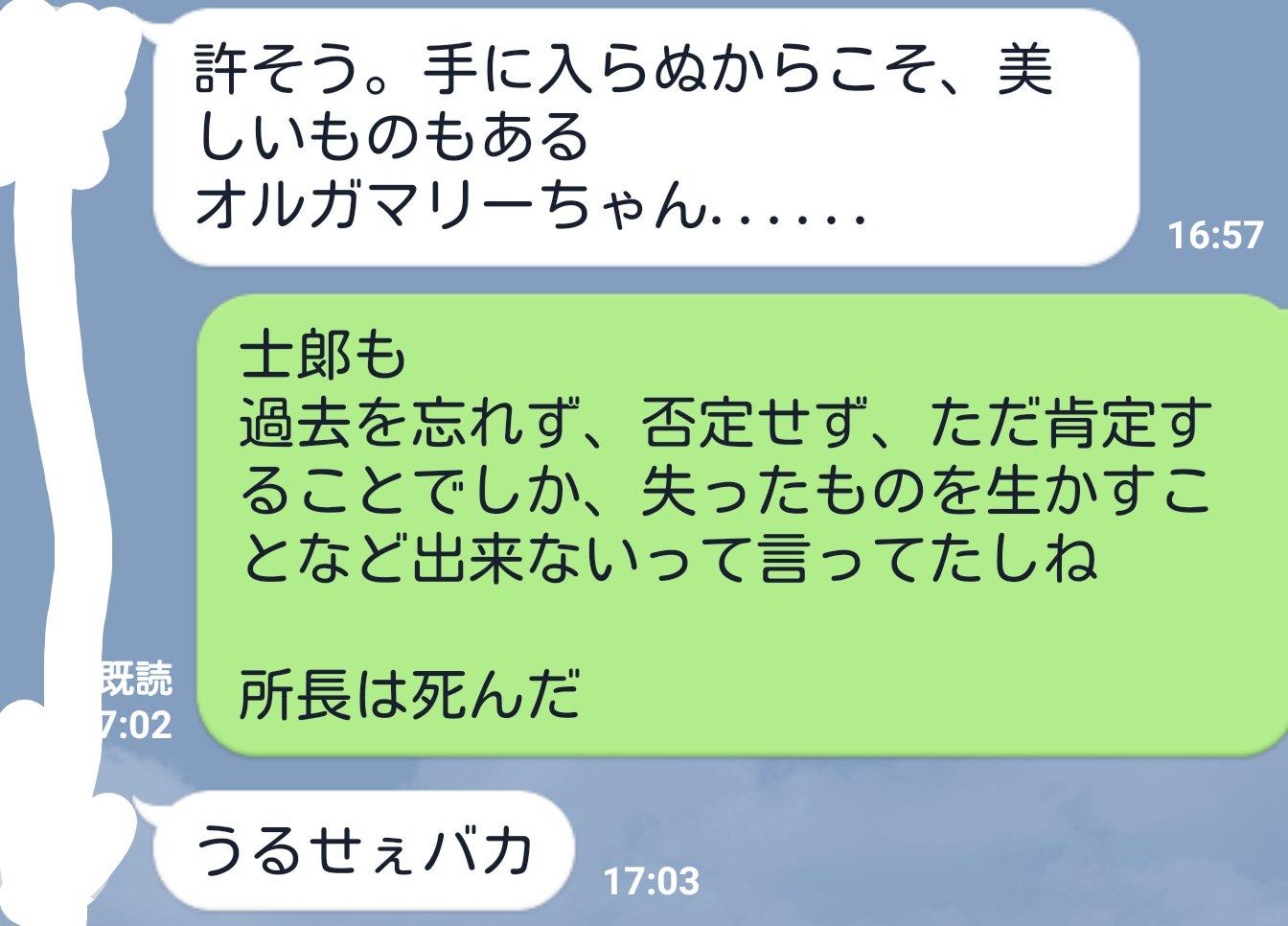 S4SEHef - 【悲報】イキり鯖太郎「母にFGO勧めた結果をご査収ください」→4.3万いいね