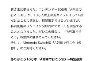 SY6RsU1 300x200 - 【朗報】アートディンク、10万本販売達成記念で「A列車で行こう3D NEO」を500円で販売!
