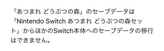 TzZRtGJ - 【悲報】Switch『あつまれ どうぶつの森』、ハード間のセーブデータ移行すらできない模様