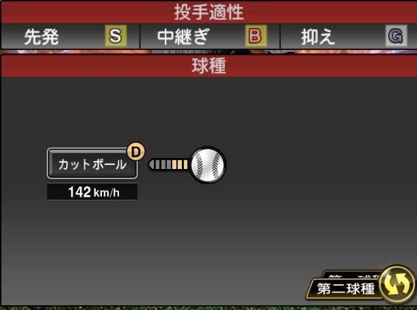 UntxCHm - プロスピAの投手の球種とポジション適正で誰かを当てるスレ
