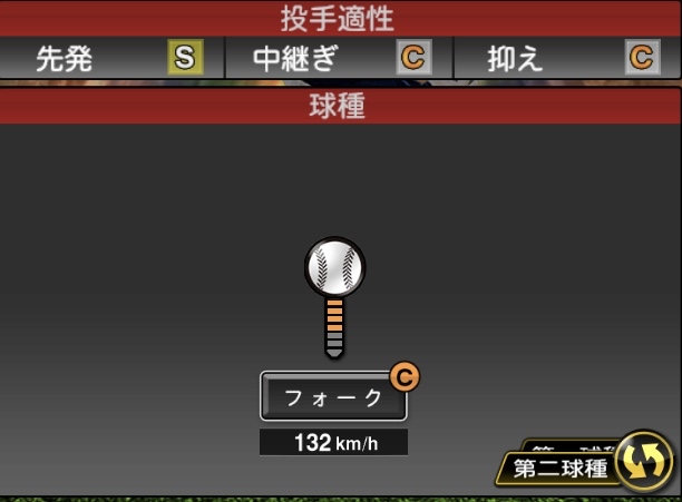 WepR7tM - プロスピAの投手の球種とポジション適正で誰かを当てるスレ