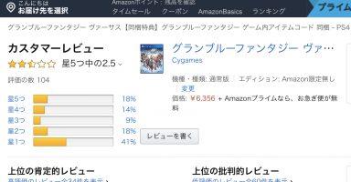 bbApLAH 384x200 - 【朗報】グラブルVSさん、あの伝説的ゲームを超えることに成功する!