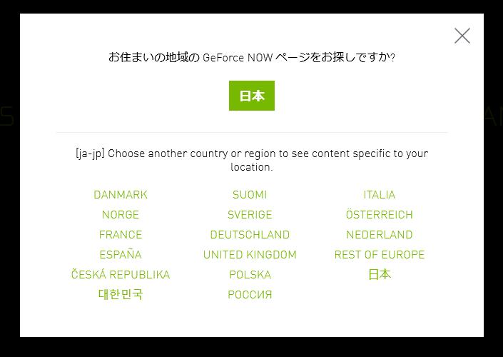 dotup.org2057058 - NVIDIAクラウドゲーム「GeForce NOW」を開始。4K60fps月500円遊び放題でカクカク30fps月900円PS4死亡