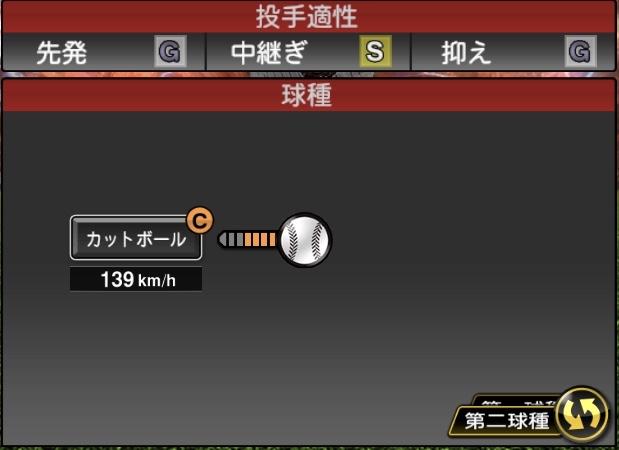 iY7CC9G - プロスピAの投手の球種とポジション適正で誰かを当てるスレ
