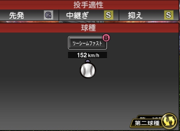 kIIE57L - プロスピAの投手の球種とポジション適正で誰かを当てるスレ