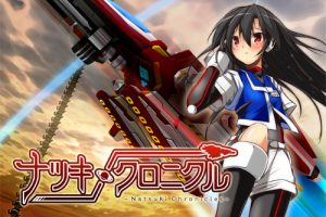 natsuki xbox one titleimage 300x200 - 【朗報】XboxOne独占だった名作ギンガフォースとナツキクロニクルがPS4/Steamで発売決定!
