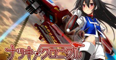 natsuki xbox one titleimage 384x200 - 【朗報】XboxOne独占だった名作ギンガフォースとナツキクロニクルがPS4/Steamで発売決定!
