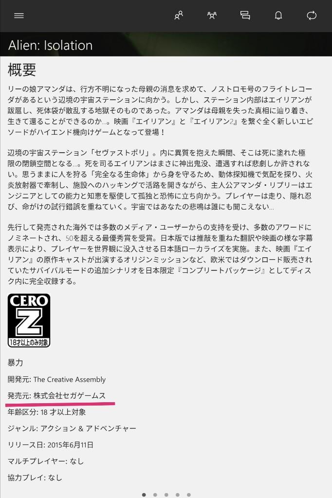 ppGZlT5 - 【内部抗争】国内Xbox版Yakuza(龍が如く)の販売は、セガではなく海外SEGA