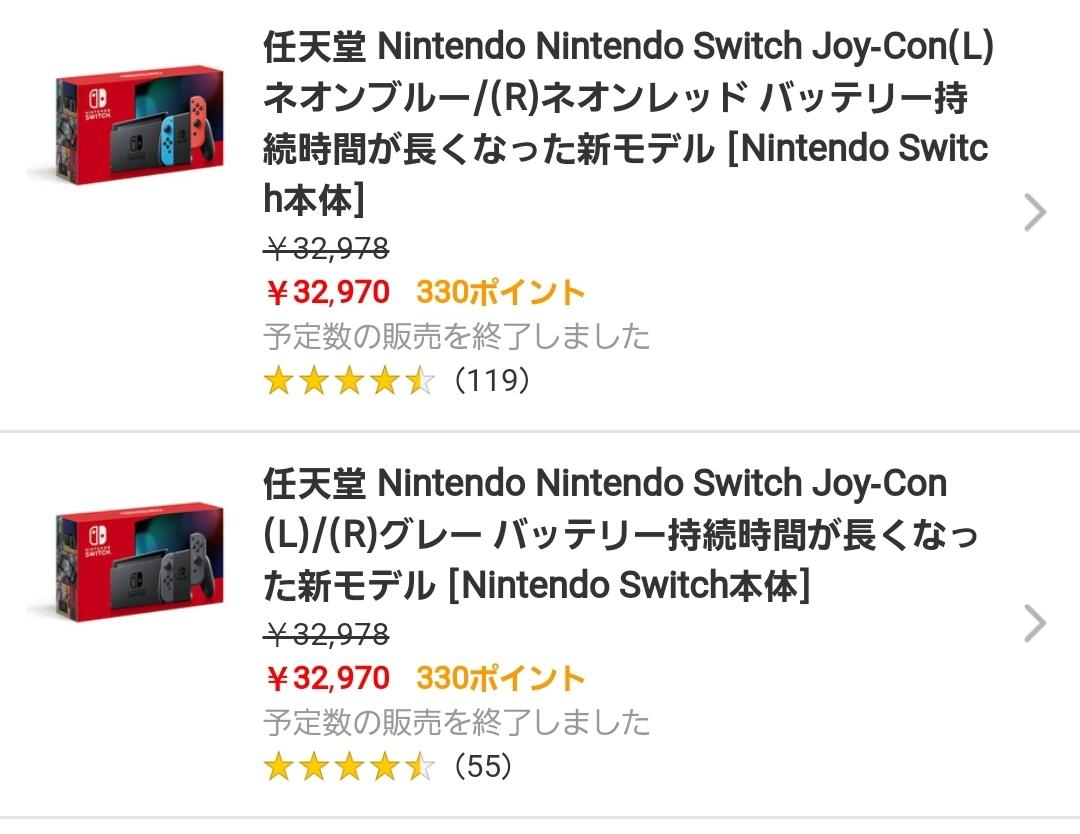 ykHBl29 - 【悲報】Nintendo Switchさん、すでに深刻な品薄に。通販ほぼ品切れ状態