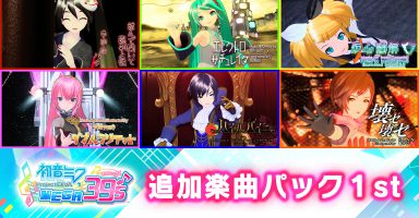 z 5e43d7af3cf65 384x200 - Switchの初音ミク シーズンパス4500円(税抜)