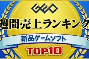 001 4 300x200 - GEO「あつ森は2週目も史上最大売上。今後はあつ森中心の市場になると確信した」
