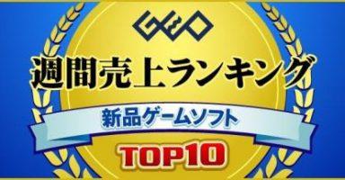 001 4 384x200 - GEO「あつ森は2週目も史上最大売上。今後はあつ森中心の市場になると確信した」