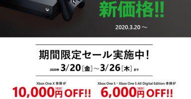 1 26 384x200 - 【現実】日本人である以上、新型xboxを買うという選択肢はない【性能】