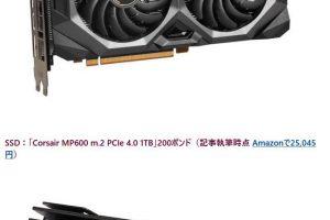 1 29 300x200 - 『PS5』と同等のスペックのPCを組んでみた結果・・・