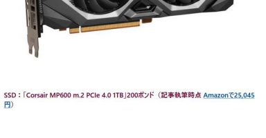 1 29 384x200 - 『PS5』と同等のスペックのPCを組んでみた結果・・・
