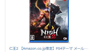1 5 349x200 - 3月12日発売の仁王2の尼ランが66位と微妙なんだがもしかしてアカンのか?