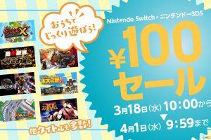 100yen sale 0310 300x200 - アークシステムワークス 本日よりswitchと3DSにて100円セールを実施