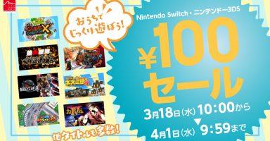 100yen sale 0310 384x200 - アークシステムワークス 本日よりswitchと3DSにて100円セールを実施