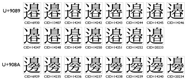 20070910162338 - マイクロソフト「外字の利用をやめてください」