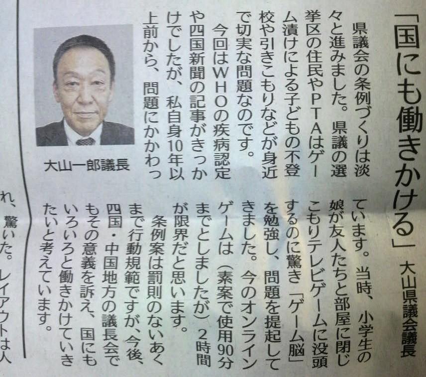 20200130225944 - ゲーム禁止の香川県、ついにテレビ、スマホ、音楽も禁止へ