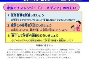 23xqc6U 300x200 - ゲーム禁止の香川県、ついにテレビ、スマホ、音楽も禁止へ