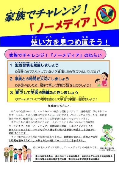 23xqc6U - ゲーム禁止の香川県、ついにテレビ、スマホ、音楽も禁止へ