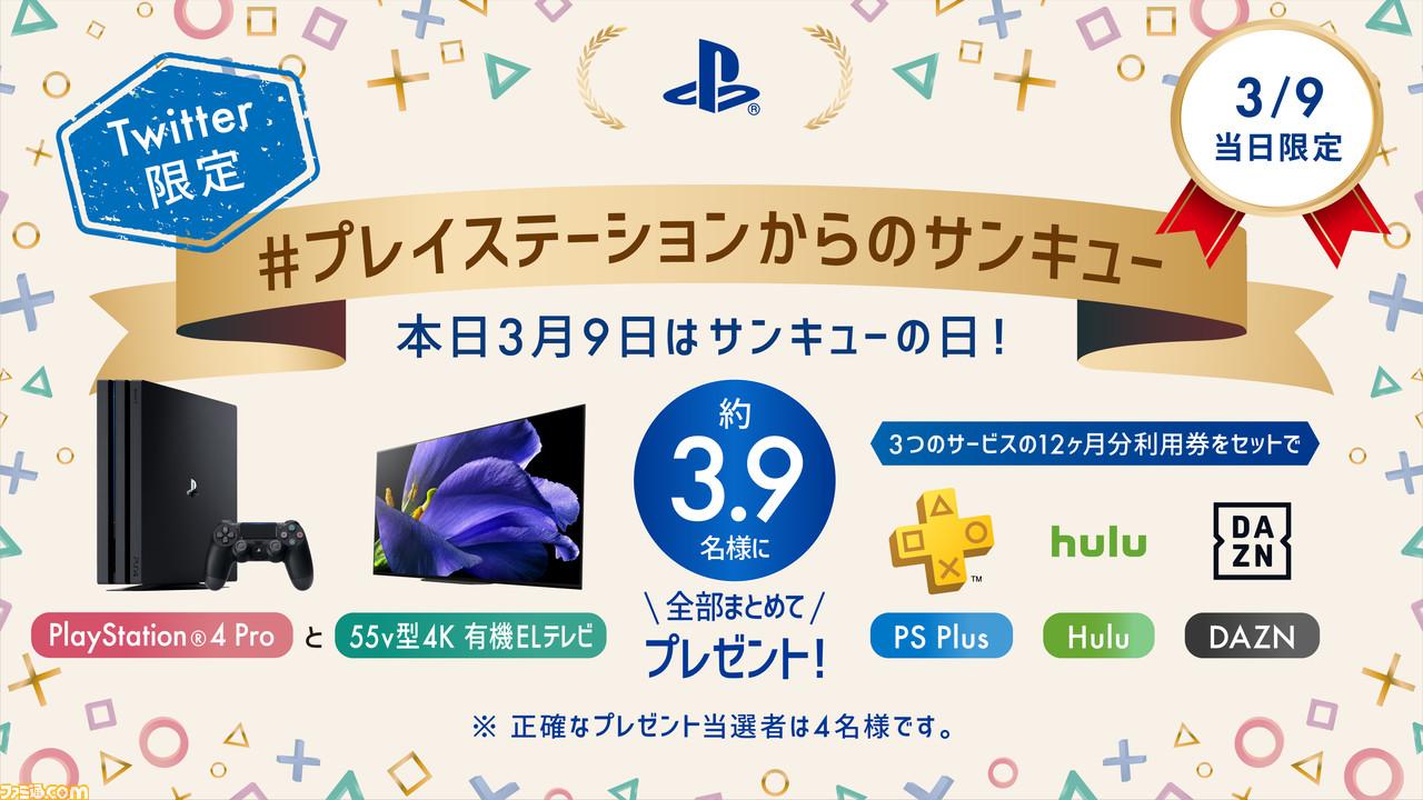 """3 6 - ソニー「今日は3月9日""""サンキューの日""""だから3.9人に豪華商品プレゼントだ!」←"""
