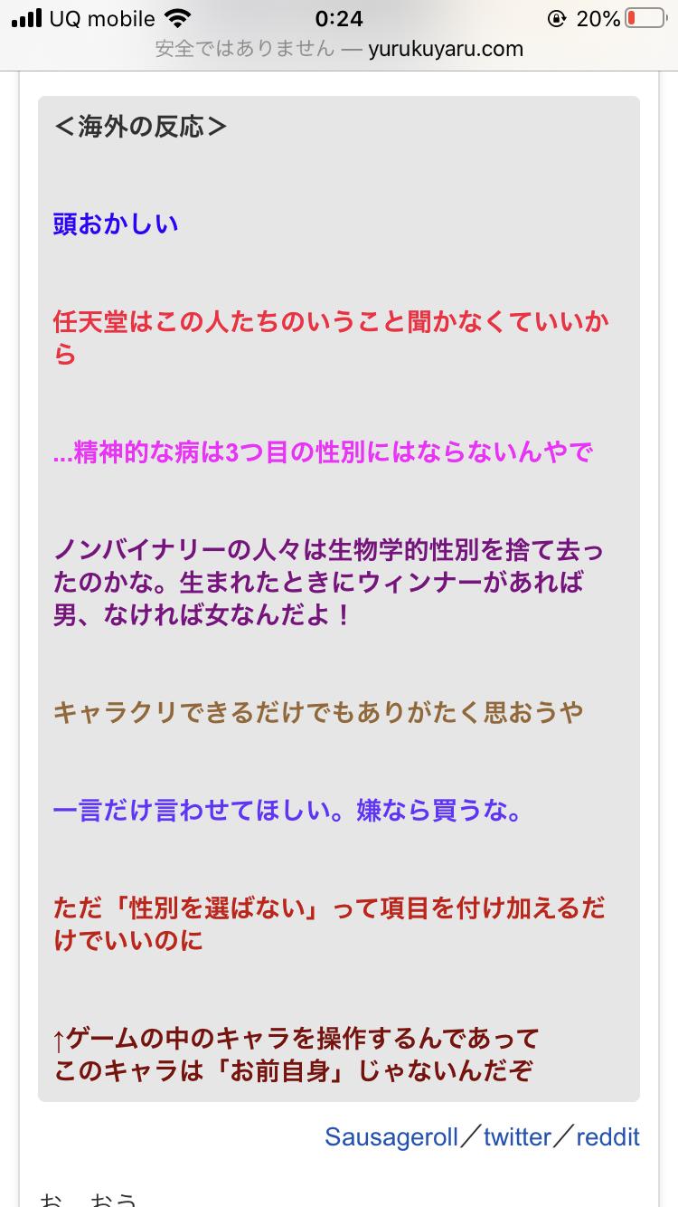 3 - 【悲報】どうぶつの森、海外で炎上 「性別が男か女かしか選べない!LGBTは遊ぶなって言うの!?」