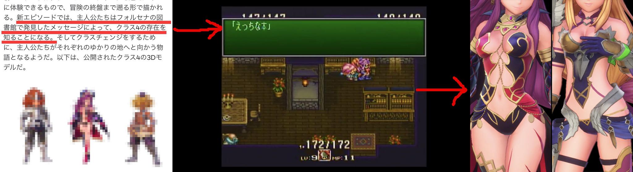 32 - フルリメイク版『聖剣伝説3』に強くてニューゲームキタ━━━━━━(゚∀゚)━━━━━━!!!!! これで俺TUEEEEEEが出来るな!!!