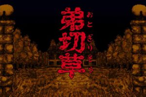 4 4 300x200 - 「弟切草」「かまいたちの夜」 というサウンドノベルの原点