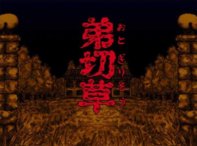 4 4 - 「弟切草」「かまいたちの夜」 というサウンドノベルの原点