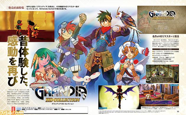 5e6874cb7ec2d - 『グランディア HDコレクション』名作RPGが3月25日にニンテンドースイッチで復活!